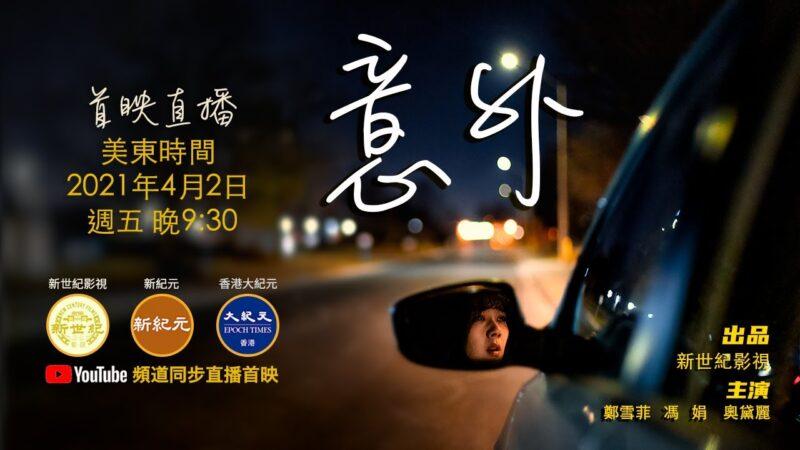 《意外》首映 回家路上突發意外 命運徹底改變