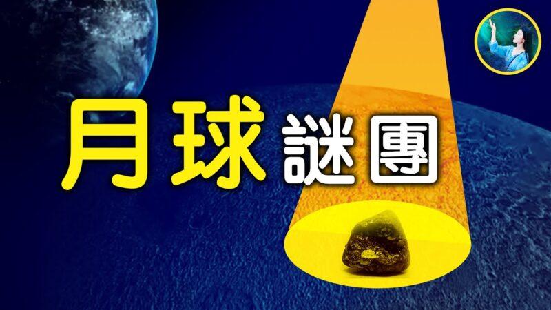 【未解之谜】史前杰作?月亮七大谜团(下)