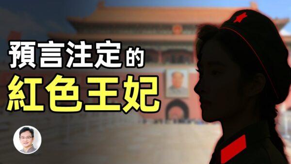 """【文昭思绪飞扬】红朝王妃的命运早被预言注定!神奇的""""相骨""""之术"""