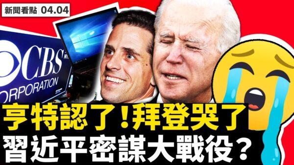 【新闻看点】习把媒体变战场 中国公民最危险