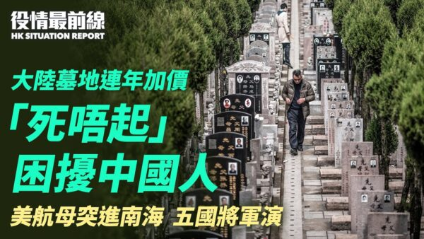 """【役情最前线】墓地连年涨价 大陆人叹""""死不起"""""""