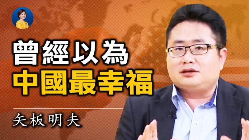 【熱點互動】專訪矢板明夫:台海局勢取決習是否戰略誤判