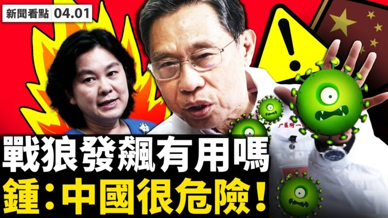 【新聞看點】中共涉國際謀殺案 華春瑩再發飆