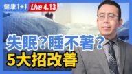 【重播】中醫師分享5大招 告別失眠睡不著