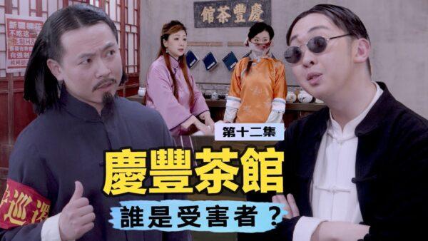 【庆丰茶馆】谁是受害者?