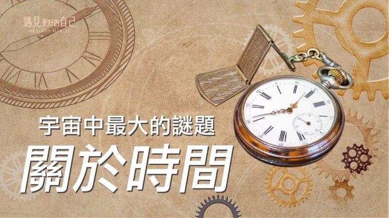 【小宇宙传说】宇宙中最大的谜题 关于时间