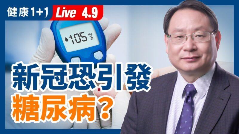 【重播】新冠會引發糖尿病?
