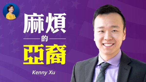 【熱點互動】專訪Kenny Xu:亞裔的成功顛覆左派種族論調