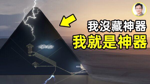 【文昭思緒飛揚】金字塔:不做陵墓用會做什麼?謎團無法被破解原因