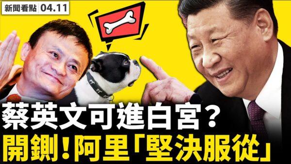 【新聞看點】美國對台灣新規踩中共紅線 戰狼詭異沒聲
