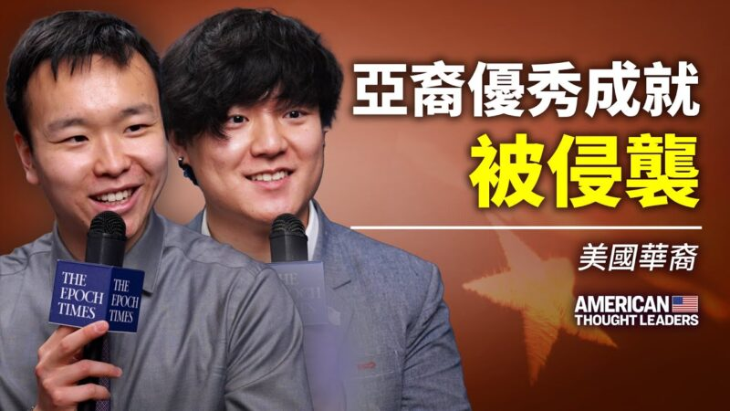 【思想领袖】美华裔:亚裔优秀成就被侵袭