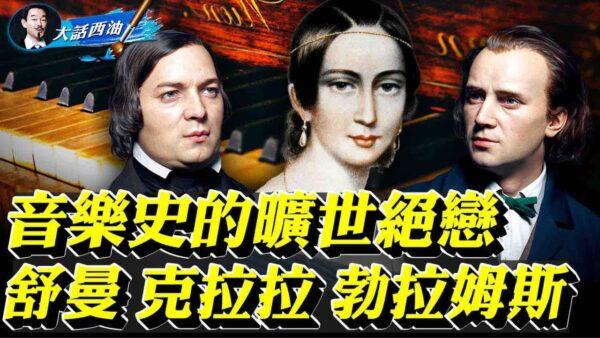 【大话西油】番外篇之三 欧洲艺术史上最出名的一段三角恋!