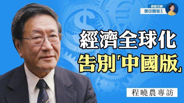 【熱點互動】專訪程曉農(6):中國「世界工廠」地位不再?