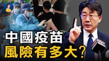 【熱點互動】負面消息頻傳:中國疫苗風險有多大?