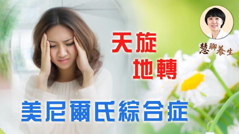 【慧聊養生】美尼爾氏綜合症 中醫止眩防復發