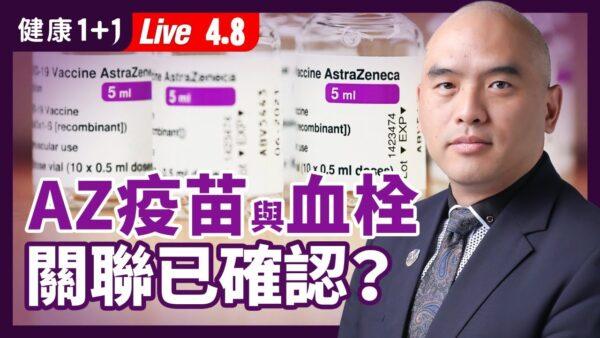 【重播】AZ疫苗與血栓關聯已確認 你還能打嗎?