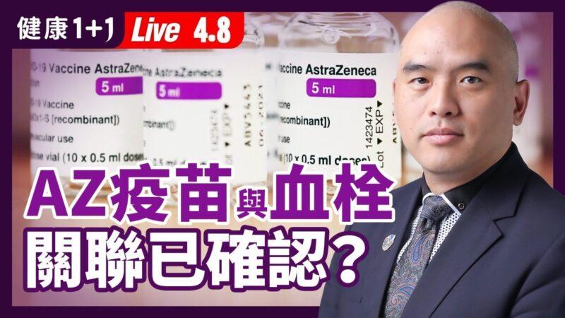【重播】AZ疫苗与血栓关联已确认 你还能打吗?
