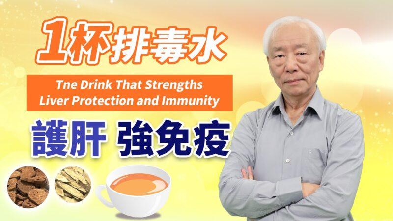 【胡乃文】1杯排毒水 史上瘟疫频发 靠1招躲过劫难