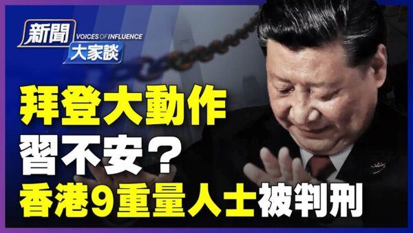【新闻大家谈】拜登大动作 习不安?香港9人被判刑