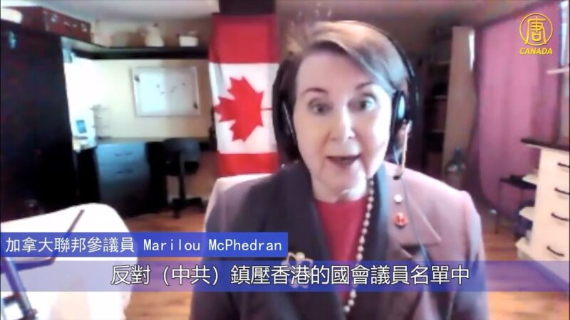 面对恐怖行使新闻自由 加国议员谢香港大纪元