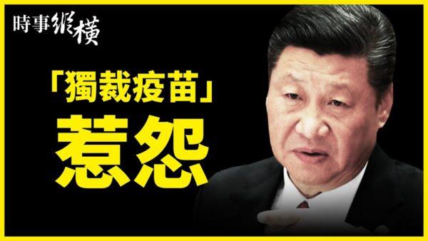 【時事縱橫】獨裁疫苗惹怨 拜政府破天荒改名