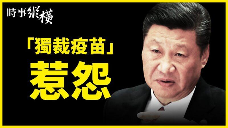 【时事纵横】独裁疫苗惹怨 拜政府破天荒改名
