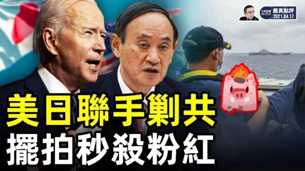【严真点评&外交部大实话】美日联合声明挺台抗共