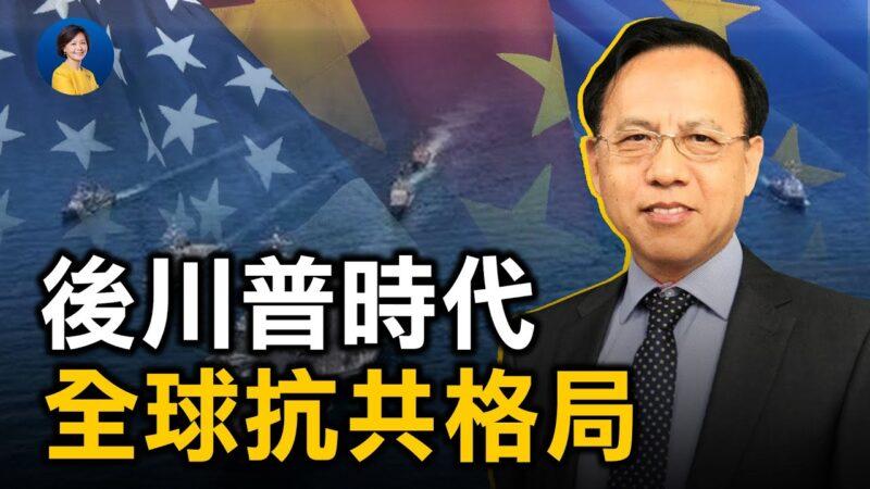 【热点互动】专访秦晋:美国大选后的全球抗共格局