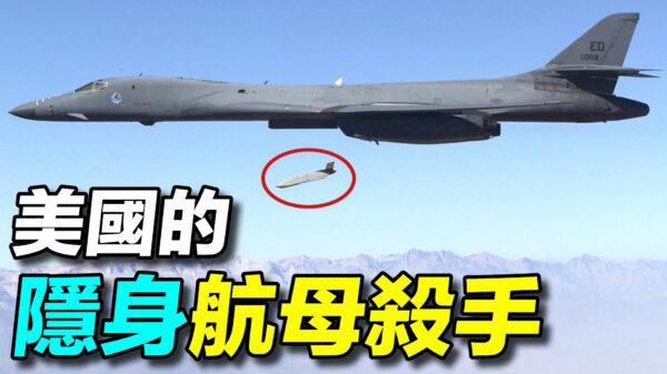 【探索时分】美军隐形航母杀手AGM-158C