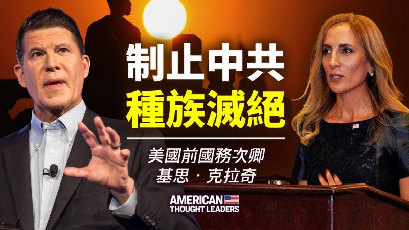 【思想领袖】克拉奇:制止中共种族灭绝