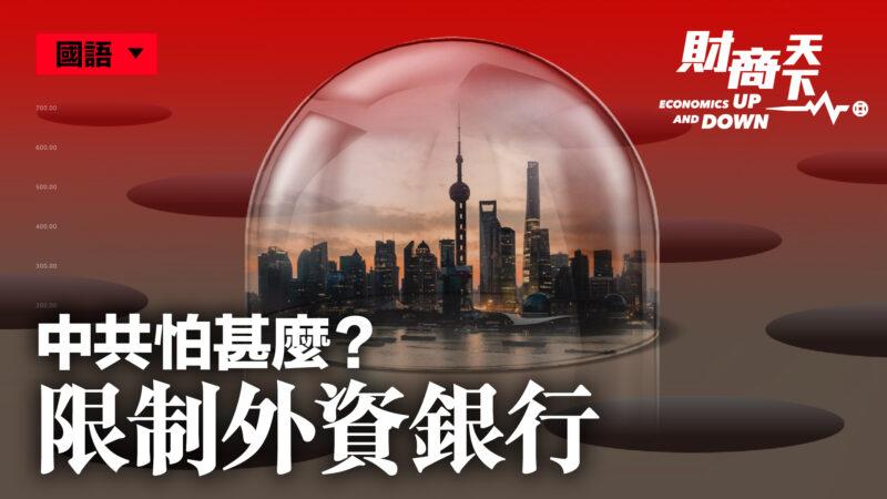 【財商天下】限制外資銀行 中共怕什麼?