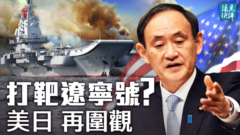 【遠見快評】中共回應突降調 美日艦圍觀遼寧號
