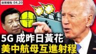 【新聞看點】5G成昨日黃花 美中航母互進射程