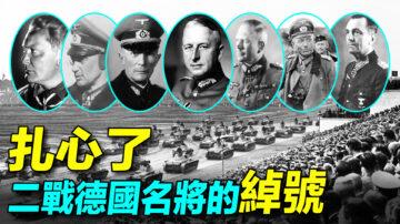 【探索時分】二戰德國七大名將綽號