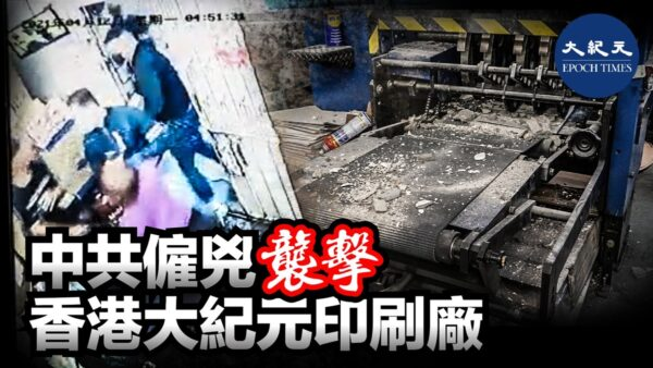 突发!中共再雇凶袭击香港大纪元印刷厂