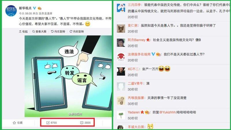 党媒提示愚人节莫传谣 评论翻车:党国天天愚人节