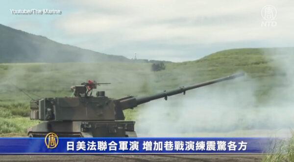 日美法聯合军演 增加巷战演練震驚各方