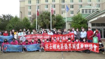 社區新聞:汽車遊行支持台灣入世衛