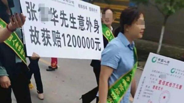 中國人壽遊行宣傳客戶身亡獲賠 被批「喪事喜辦」
