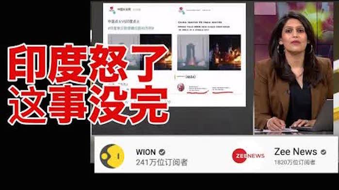 老黑:中国长安网点火 惹怒印度媒体