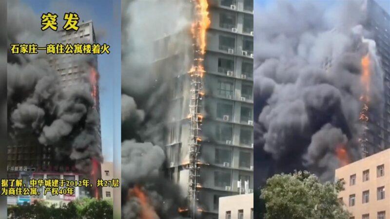 河北又一27层写字楼全烧了 黑烟滚滚直冲天际(视频)