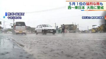 梅雨锋面 日本熊本降下猛烈大雨1人失踪