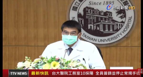 台大醫院10名員工確診 停止手術、門診降載