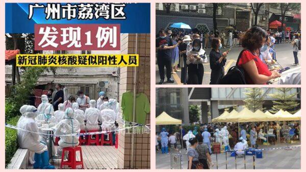 广州再添中风险区 1人确诊6万人排队验毒
