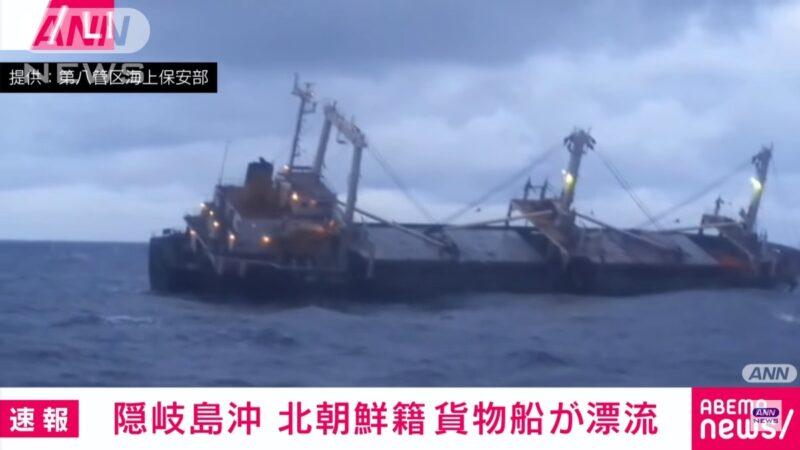 朝鲜货轮日本外海倾斜漂流 21船组员获救
