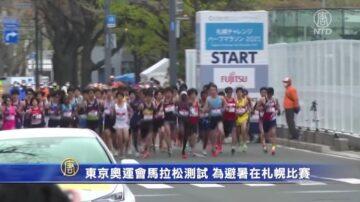 東京奧運會馬拉松測試 為避暑在札幌比賽