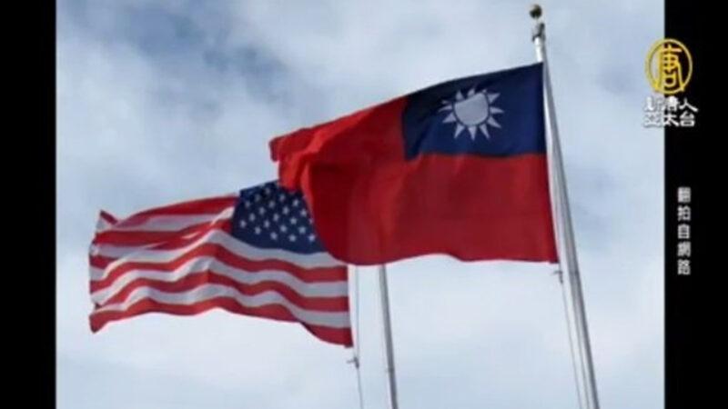 戰略學者:美國若放棄台灣 將鑄成大錯