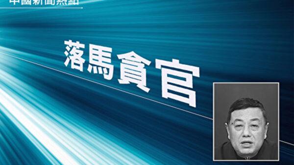 政法系風暴不止 重慶原政法委副書記被雙開