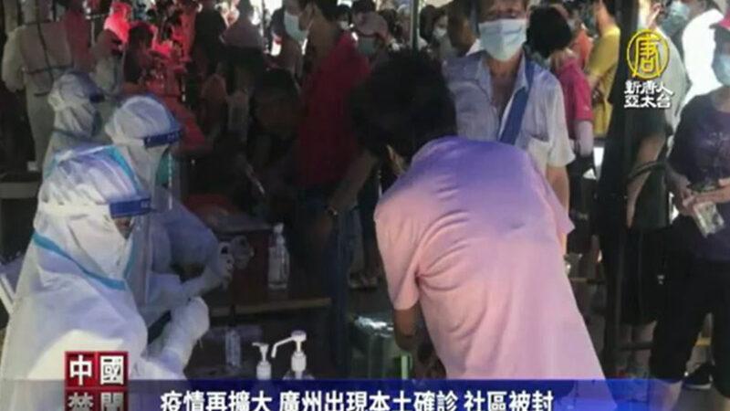 廣州疫情升溫已部份封城 有人心態崩潰喊:救命