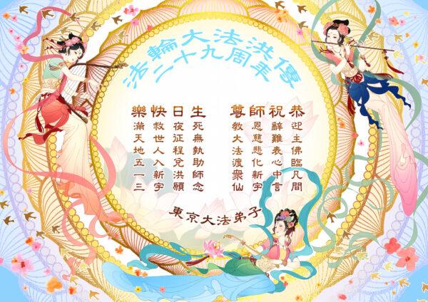 日本東京大法弟子恭祝李洪志師尊生日快樂